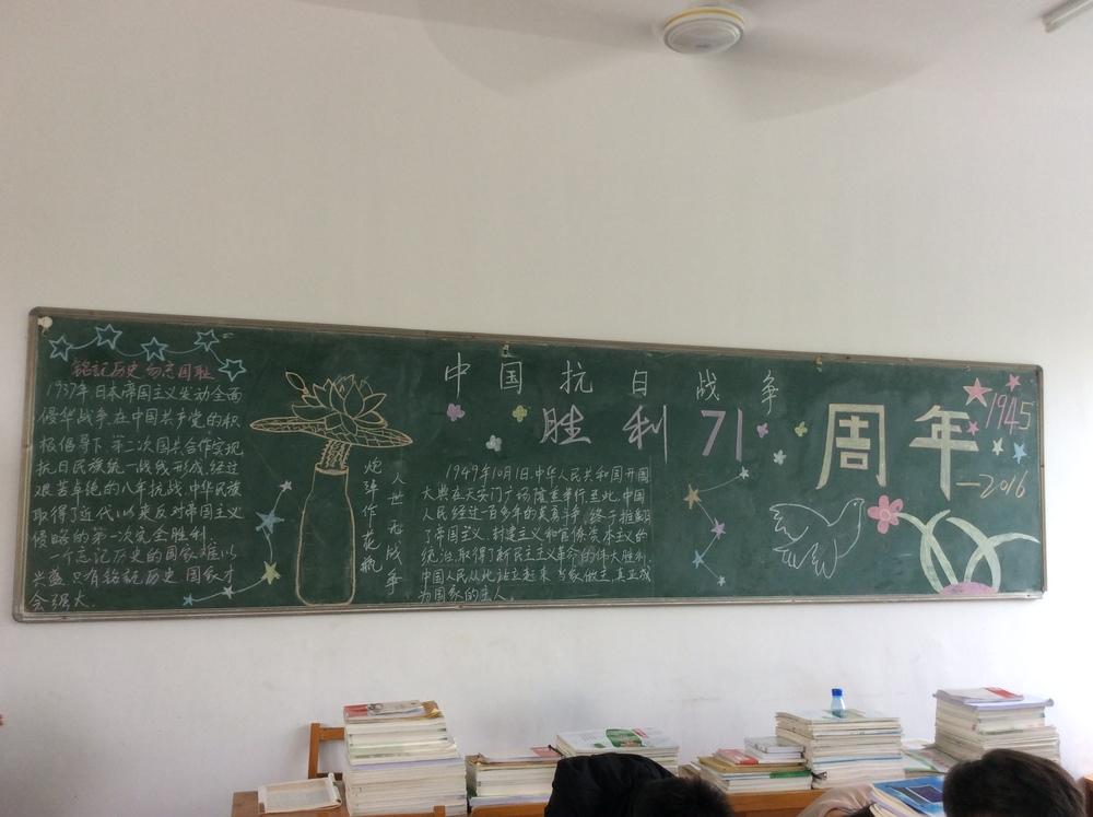 九月黑板報主題——銘記歷史,珍視和平